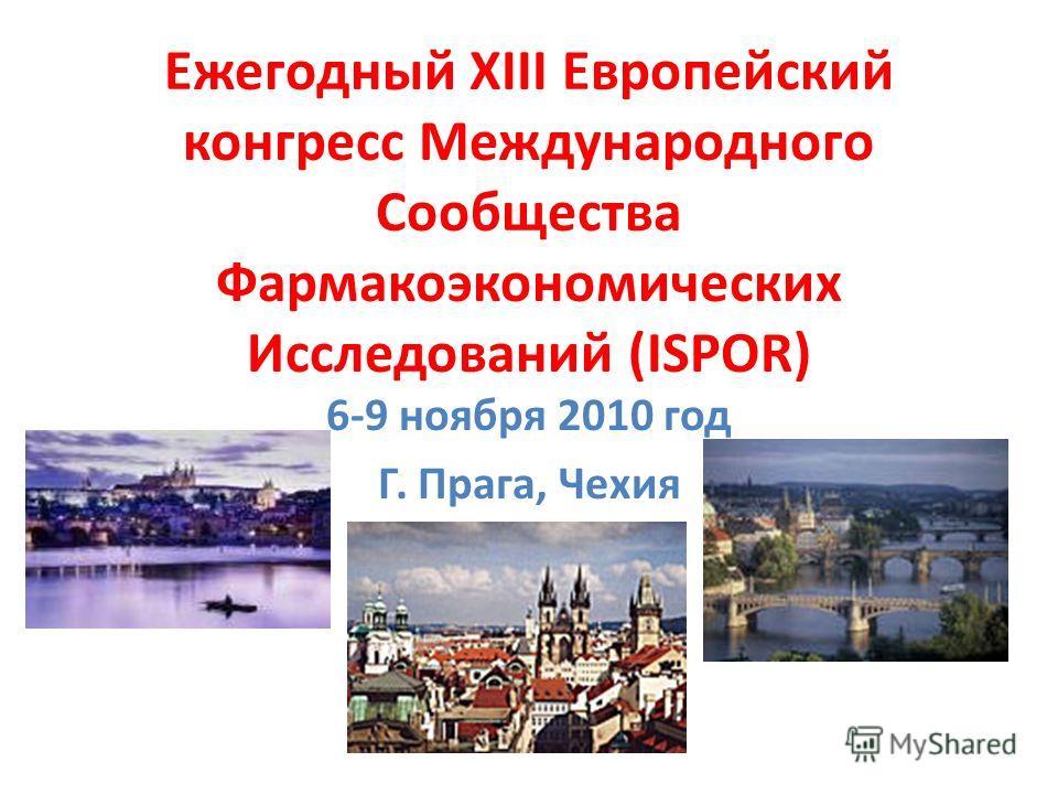 Ежегодный XIII Европейский конгресс Международного Сообщества Фармакоэкономических Исследований (ISPOR) 6-9 ноября 2010 год Г. Прага, Чехия