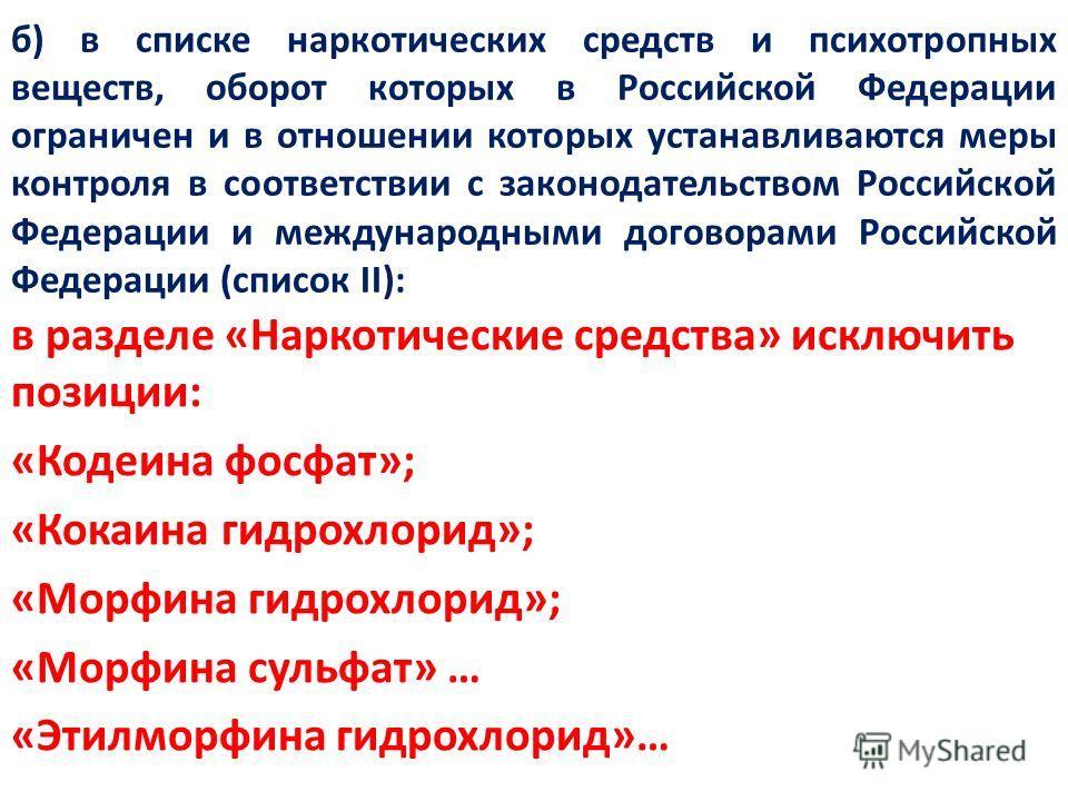 б) в списке наркотических средств и психотропных веществ, оборот которых в Российской Федерации ограничен и в отношении которых устанавливаются меры контроля в соответствии с законодательством Российской Федерации и международными договорами Российск
