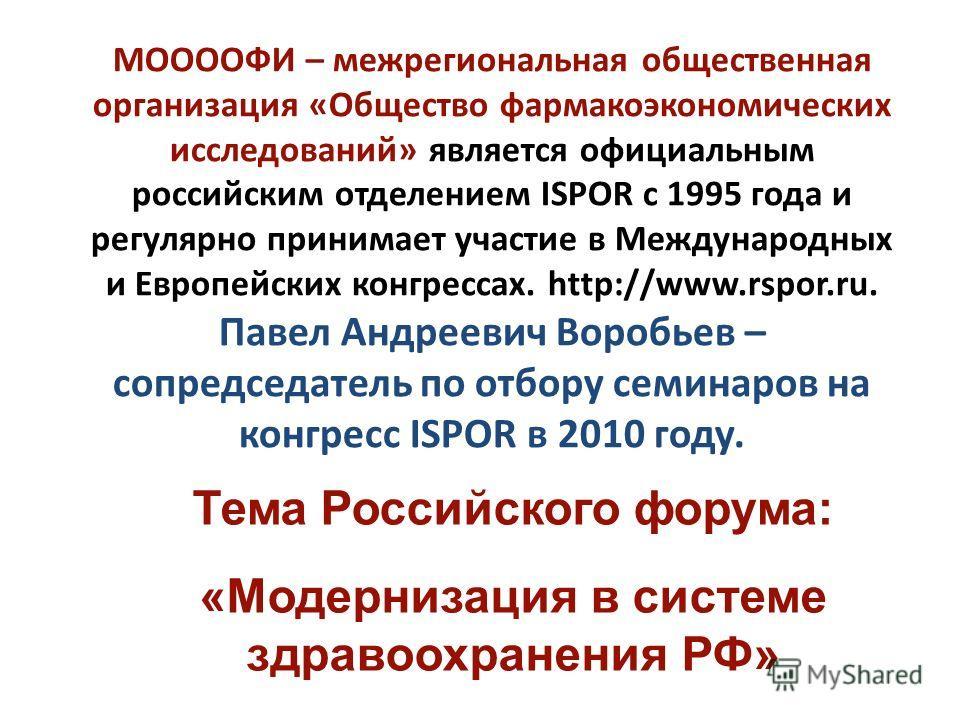 МООООФИ – межрегиональная общественная организация «Общество фармакоэкономических исследований» является официальным российским отделением ISPOR с 1995 года и регулярно принимает участие в Международных и Европейских конгрессах. http://www.rspor.ru.