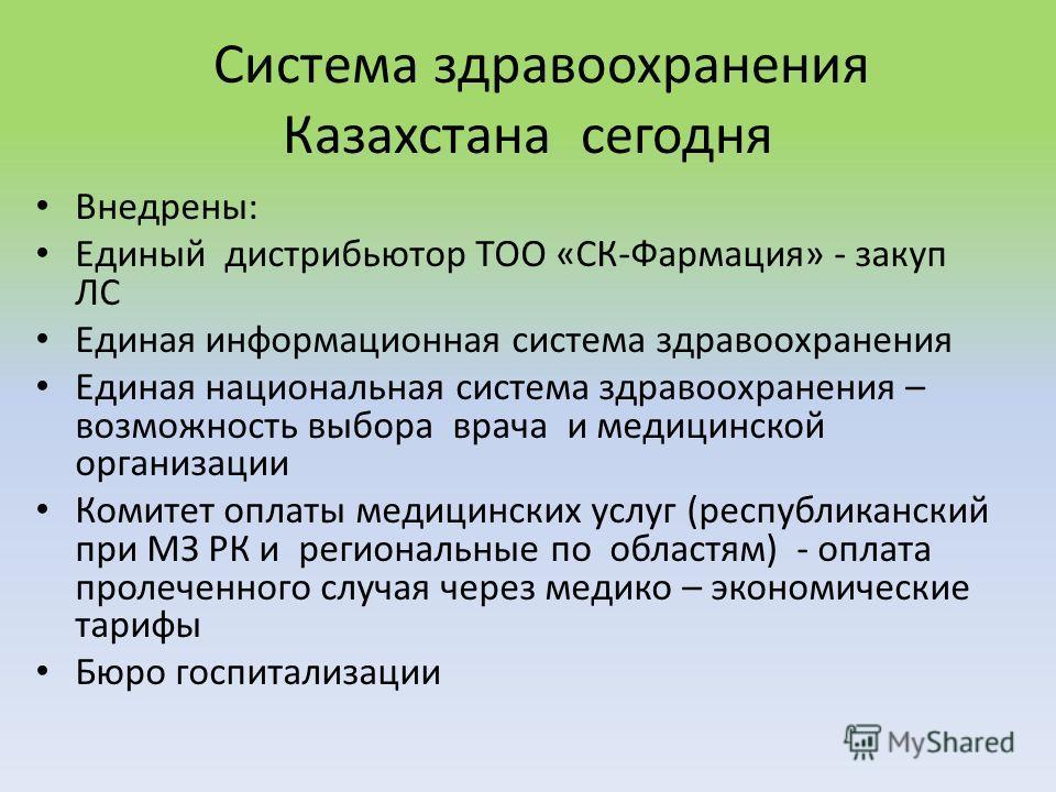 Система здравоохранения Казахстана сегодня Внедрены: Единый дистрибьютор ТОО «СК-Фармация» - закуп ЛС Единая информационная система здравоохранения Единая национальная система здравоохранения – возможность выбора врача и медицинской организации Комит