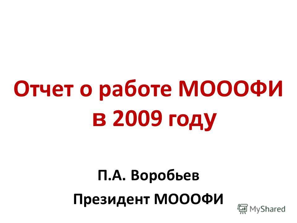 Отчет о работе МОООФИ в 2009 год у П.А. Воробьев Президент МОООФИ