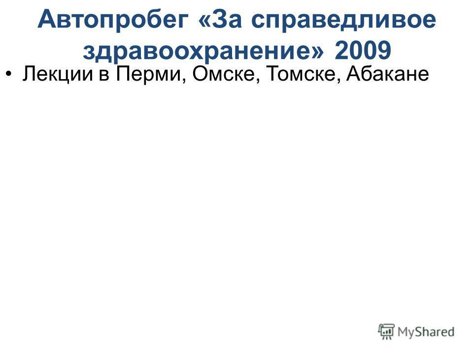 Автопробег «За справедливое здравоохранение» 2009 Лекции в Перми, Омске, Томске, Абакане