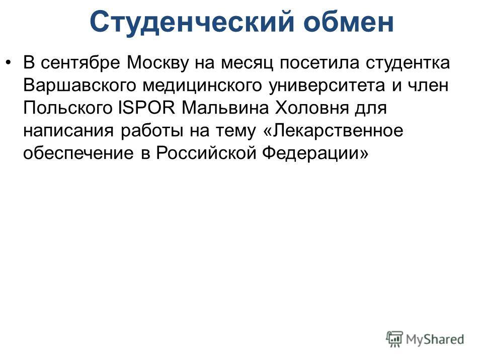 Студенческий обмен В сентябре Москву на месяц посетила студентка Варшавского медицинского университета и член Польского ISPOR Мальвина Холовня для написания работы на тему «Лекарственное обеспечение в Российской Федерации»