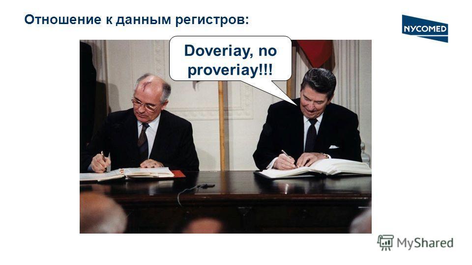 Footer (нижний колонтитул): Arial 9 pt Doveriay, no proveriay!!! Отношение к данным регистров:
