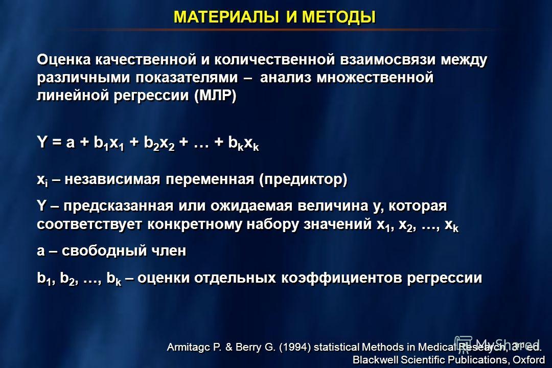 МАТЕРИАЛЫ И МЕТОДЫ Оценка качественной и количественной взаимосвязи между различными показателями – анализ множественной линейной регрессии (МЛР) Armitagc P. & Berry G. (1994) statistical Methods in Medical Research, 3 rd ed. Blackwell Scientific Pub