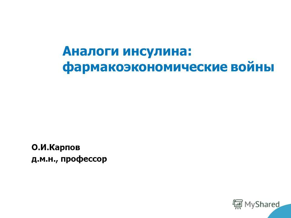 Аналоги инсулина: фармакоэкономические войны О.И.Карпов д.м.н., профессор