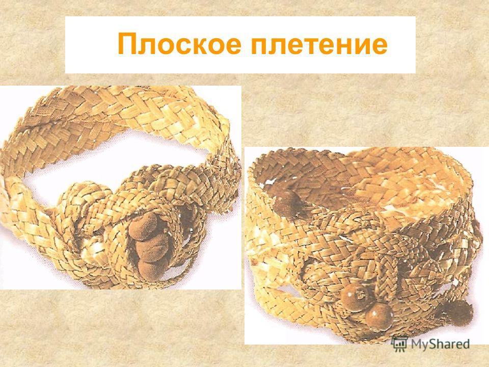 Плоское плетение