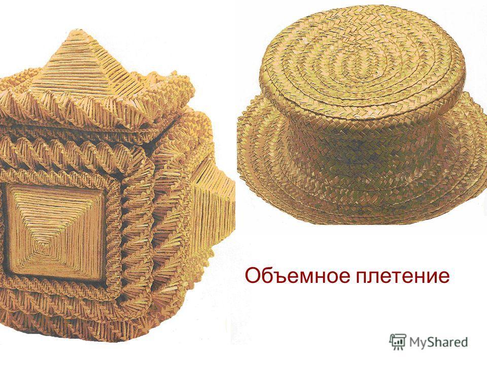 Объемное плетение