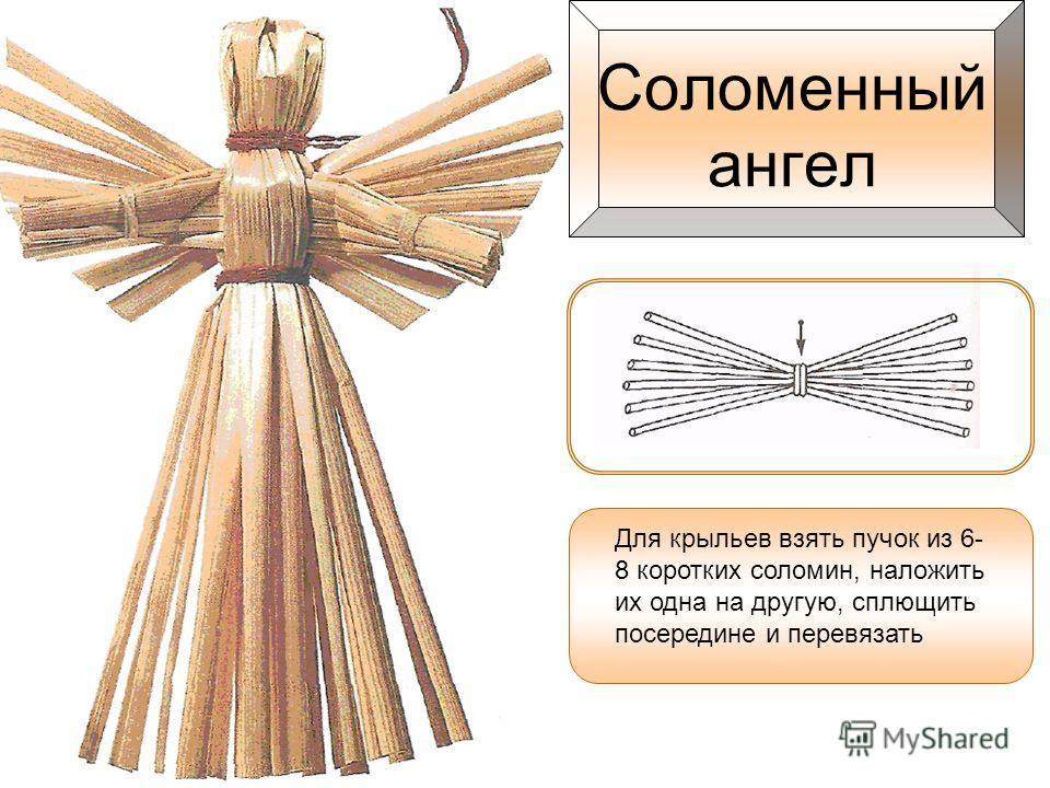 Соломенный ангел Для крыльев взять пучок из 6- 8 коротких соломин, наложить их одна на другую, сплющить посередине и перевязать