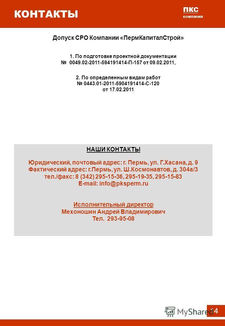 КОНТАКТЫ Допуск СРО Компании «ПермКапиталСтрой» 1. По подготовке проектной документации 0049.02-2011-594191414-П-157 от 09.02.2011, 2. По определенным видам работ 0443.01-2011-5904191414-С-120 от 17.02.2011 НАШИ КОНТАКТЫ Юридический, почтовый адрес: