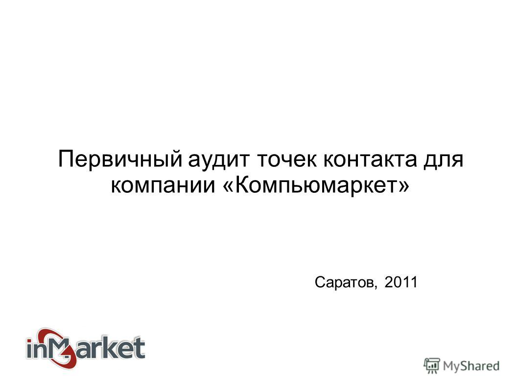 Первичный аудит точек контакта для компании «Компьюмаркет» Саратов, 2011