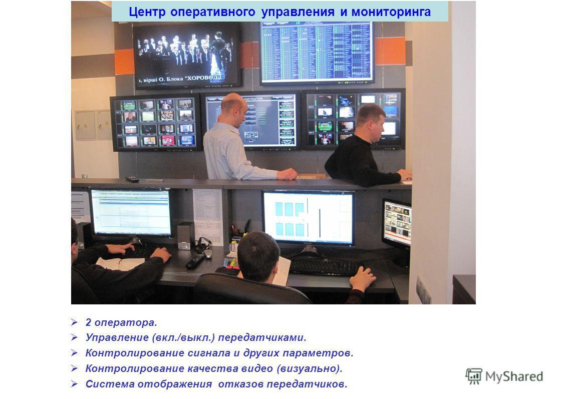 Центр оперативного управления и мониторинга 2 оператора. Управление (вкл./выкл.) передатчиками. Контролирование сигнала и других параметров. Контролирование качества видео (визуально). Система отображения отказов передатчиков.