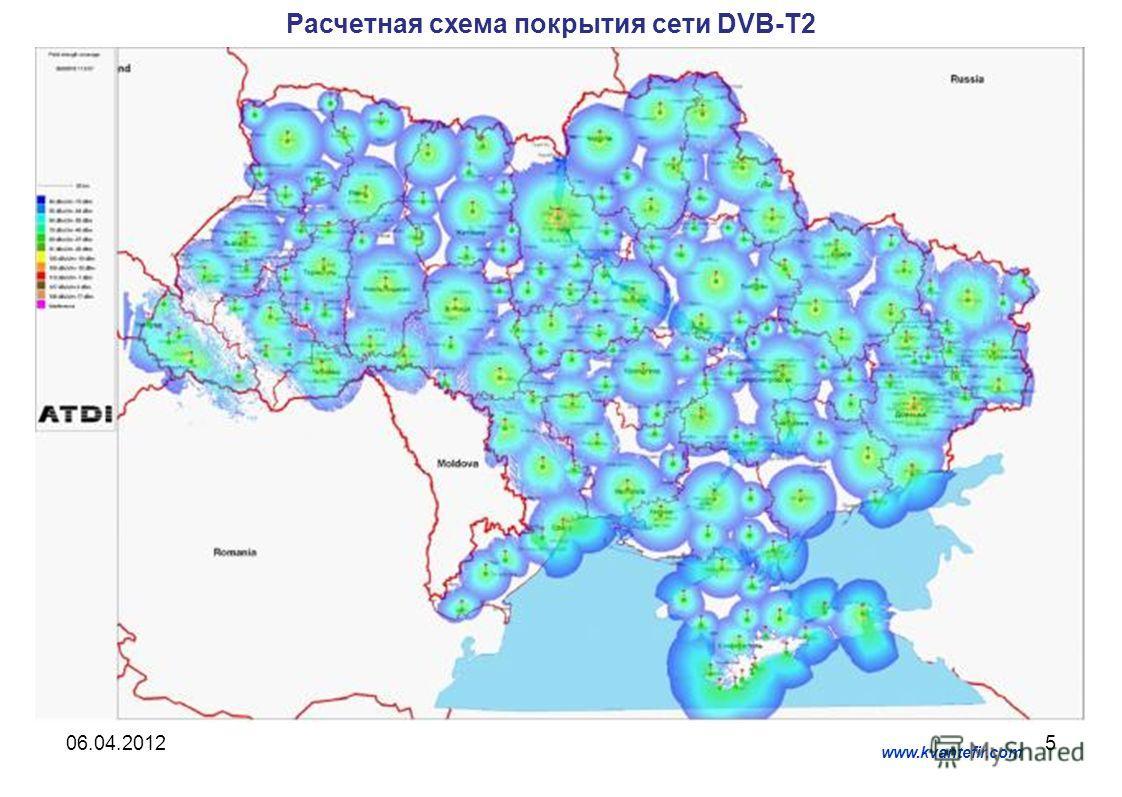 06.04.20125 www.kvantefir.com Расчетная схема покрытия сети DVB-T2