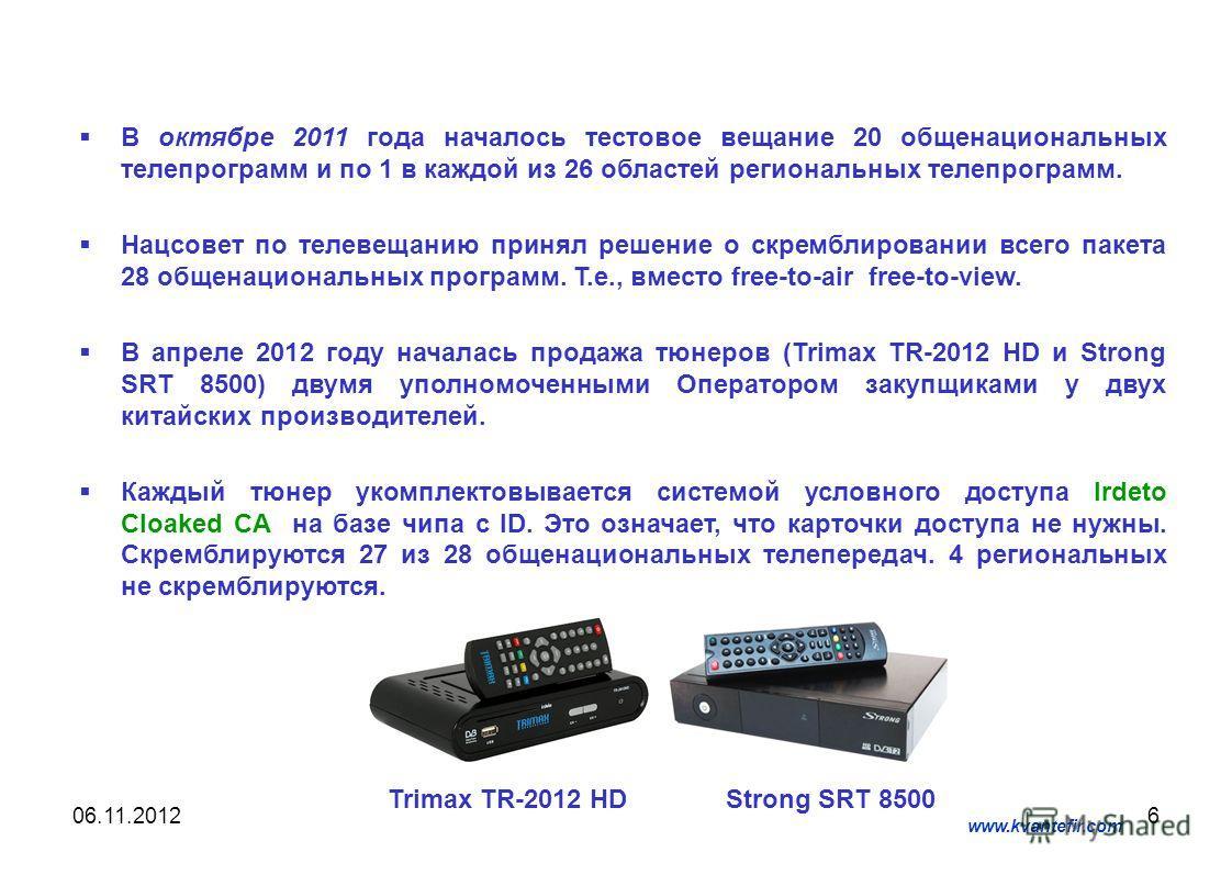 6 www.kvantefir.com 06.11.2012 В октябре 2011 года началось тестовое вещание 20 общенациональных телепрограмм и по 1 в каждой из 26 областей региональных телепрограмм. Нацсовет по телевещанию принял решение о скремблировании всего пакета 28 общенацио