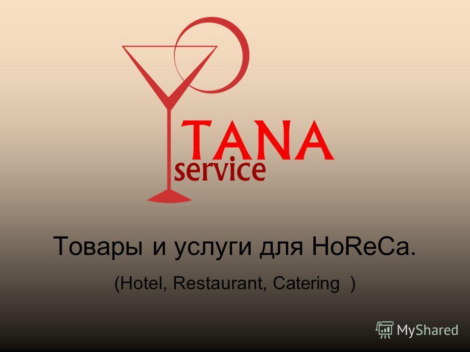 Товары и услуги для HoReCa. (Hotel, Restaurant, C atering )