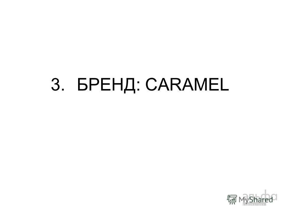 3.БРЕНД: СARAMEL