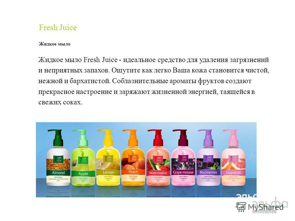 Жидкое мыло Fresh Juice - идеальное средство для удаления загрязнений и неприятных запахов. Ощутите как легко Ваша кожа становится чистой, нежной и бархатистой. Соблазнительные ароматы фруктов создают прекрасное настроение и заряжают жизненной энерги
