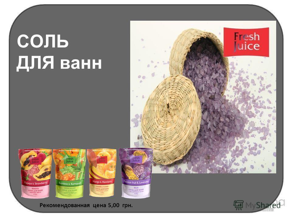 СОЛЬ ДЛЯ ванн Рекомендованная цена 5,00 грн.