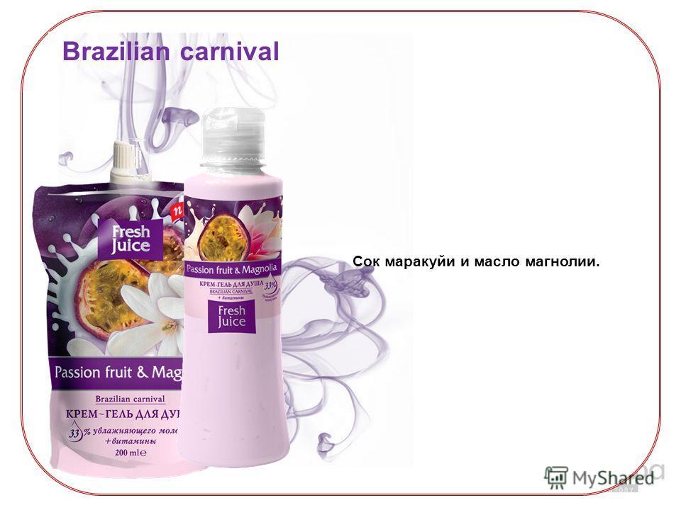 Сок маракуйи и масло магнолии. Brazilian carnival