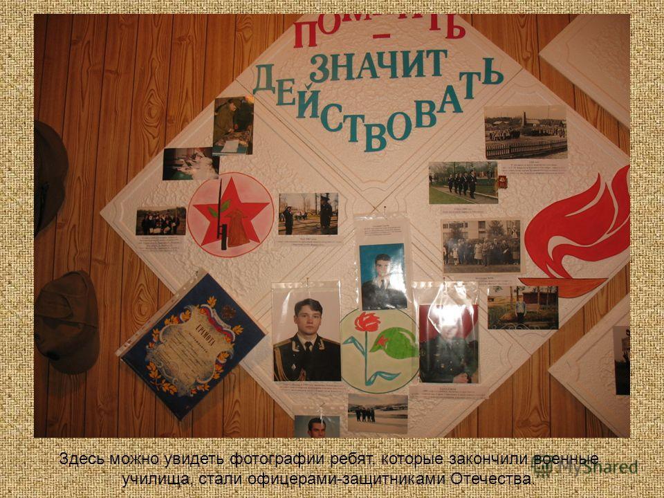Здесь можно увидеть фотографии ребят, которые закончили военные училища, стали офицерами-защитниками Отечества.