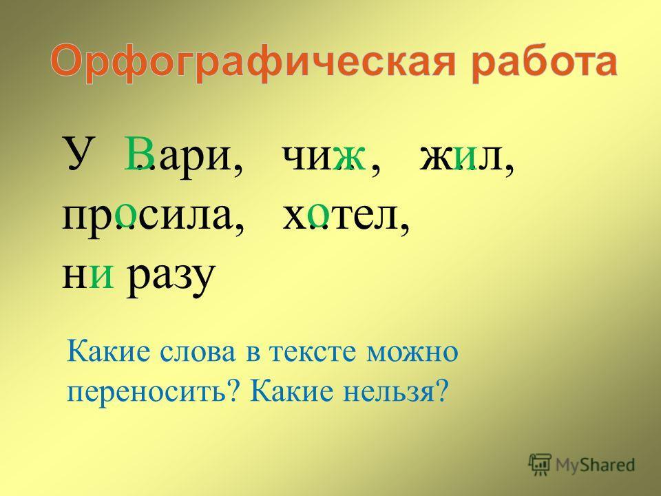 У..ари, чи.., ж..л, пр..сила, х..тел, ни разу Вжи оо Какие слова в тексте можно переносить? Какие нельзя?