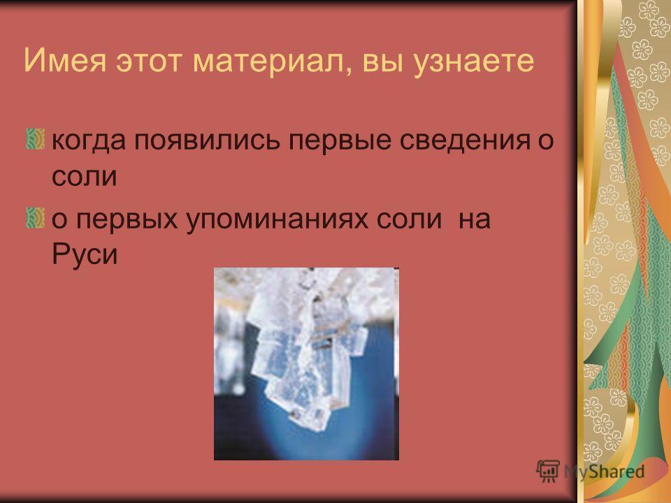 Имея этот материал, вы узнаете когда появились первые сведения о соли о первых упоминаниях соли на Руси