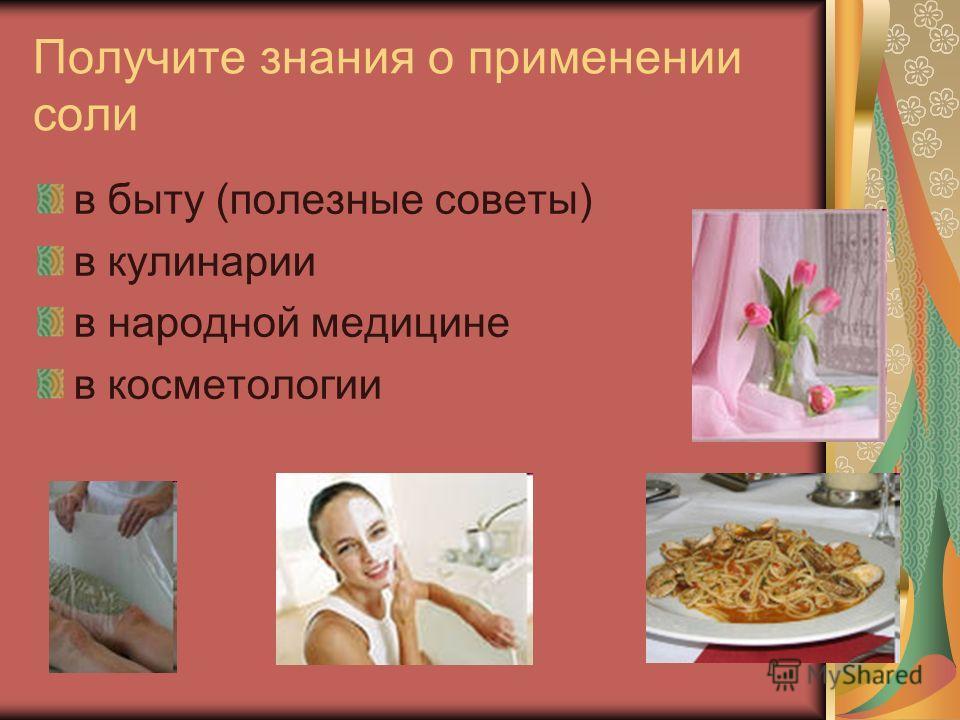 Получите знания о применении соли в быту (полезные советы) в кулинарии в народной медицине в косметологии