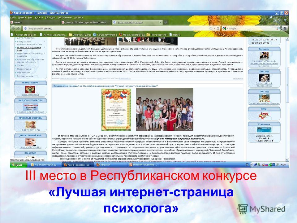 III место в Республиканском конкурсе «Лучшая интернет-страница психолога»