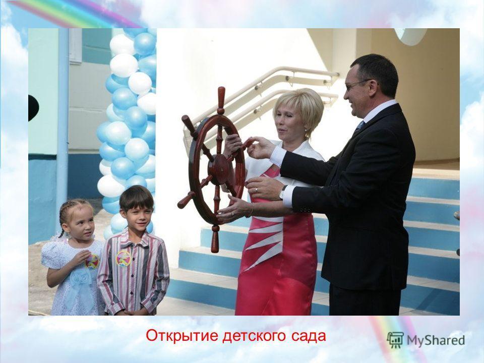 Открытие детского сада