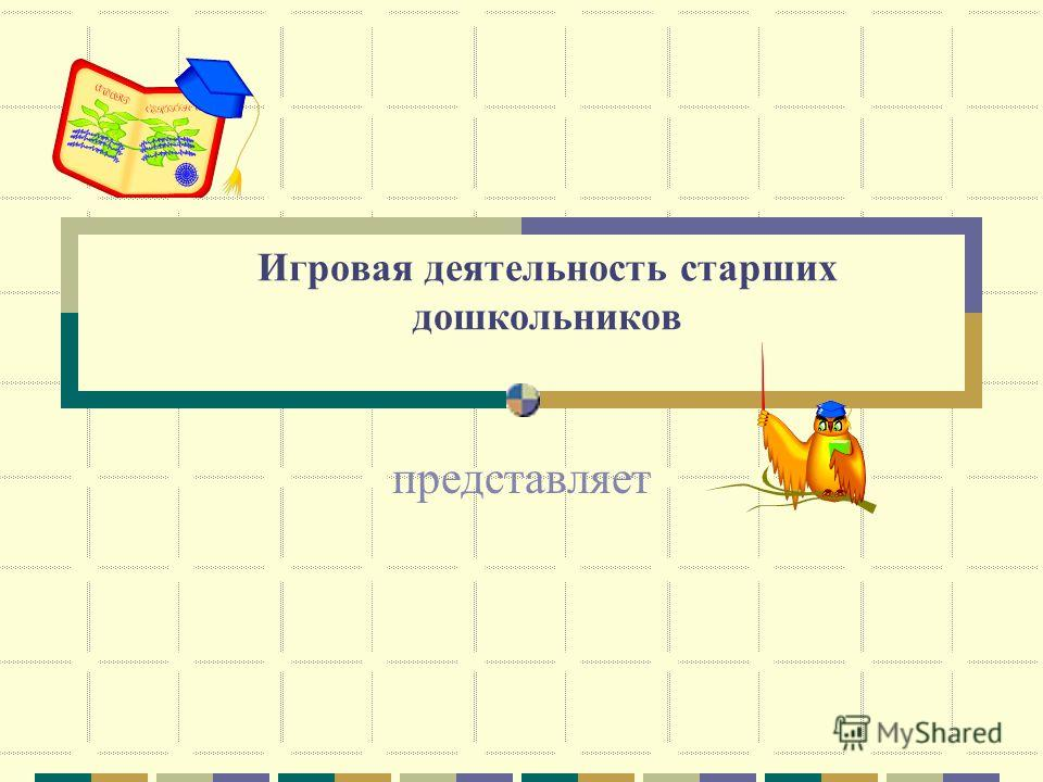 Игровая деятельность старших дошкольников представляет