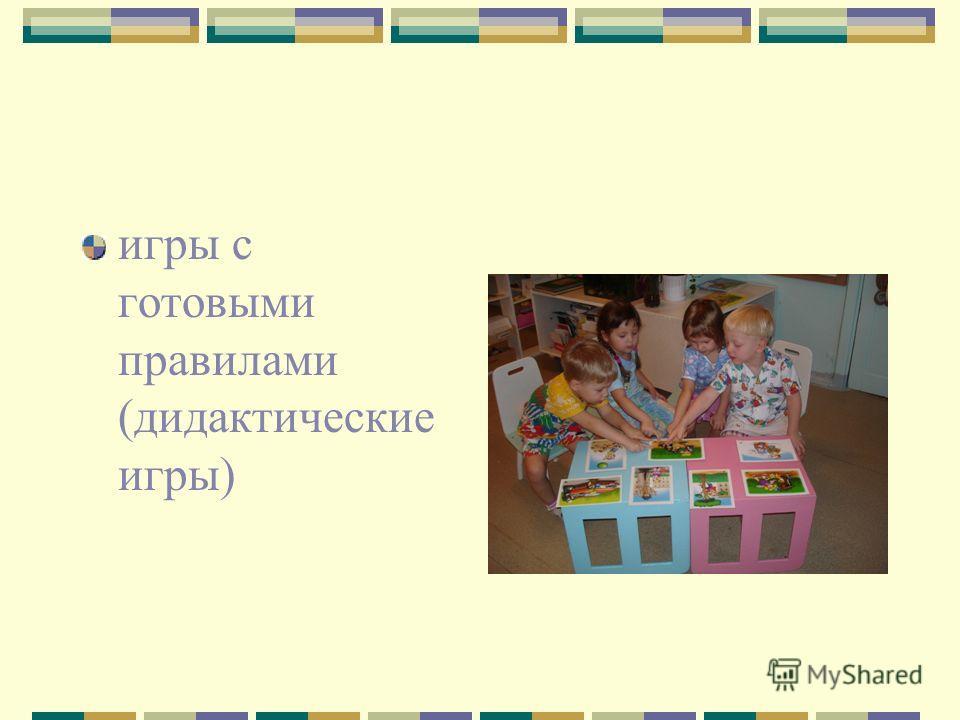 игры с готовыми правилами (дидактические игры)