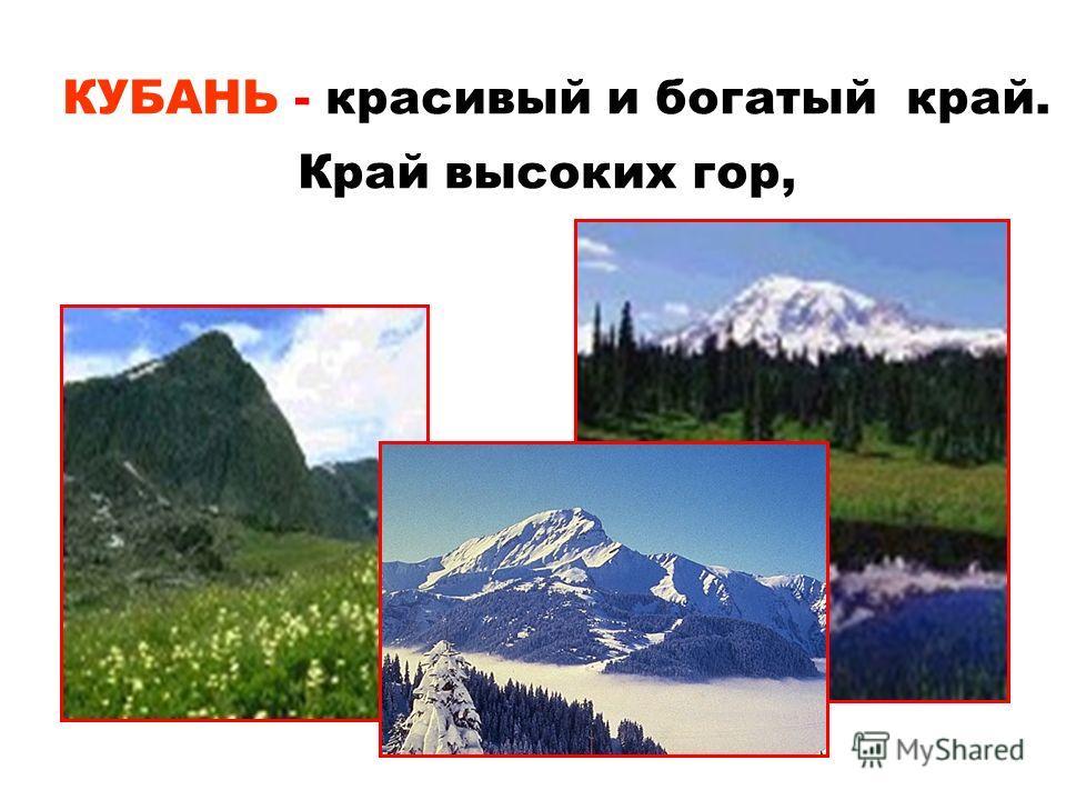 КУБАНЬ - красивый и богатый край. Край высоких гор,