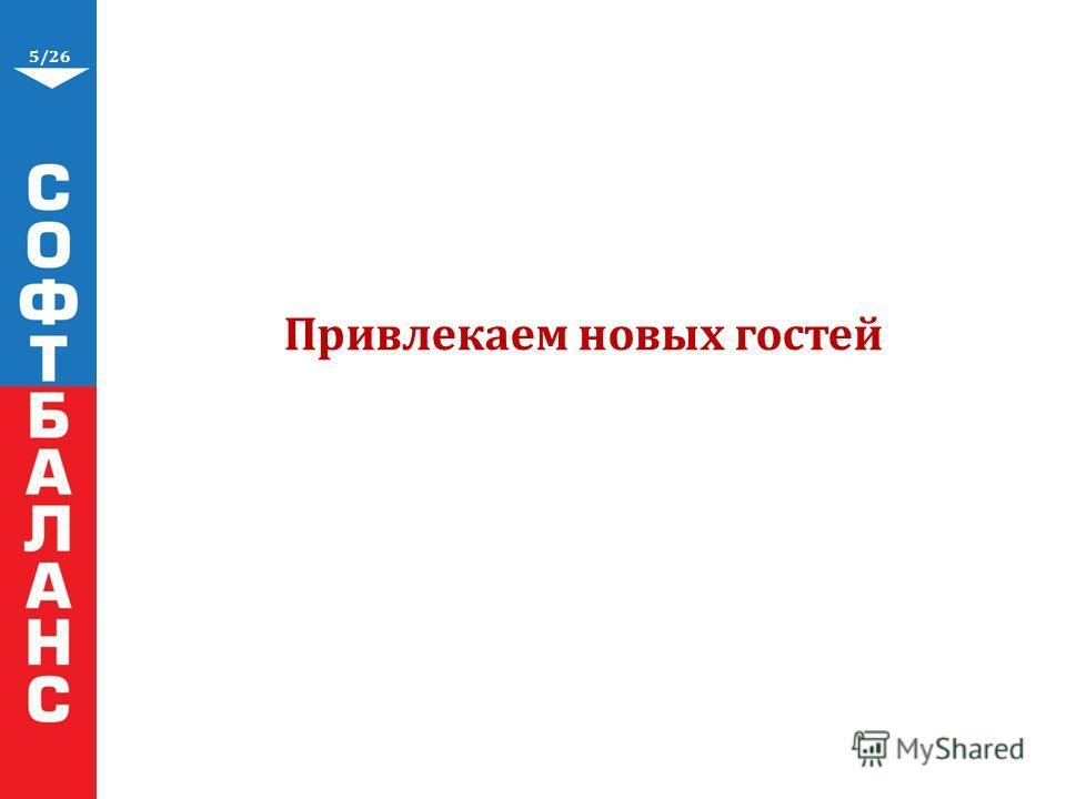 5/26 Привлекаем новых гостей