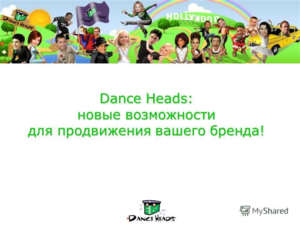 Dance Heads: новые возможности для продвижения вашего бренда!