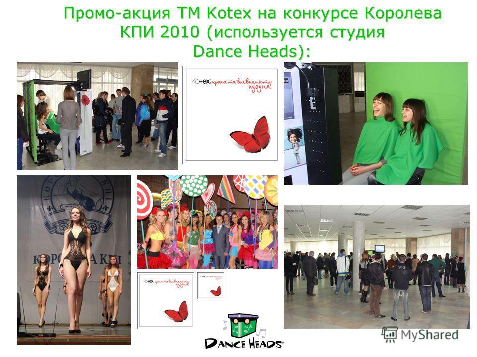 Промо-акция TM Kotex на конкурсе Королева КПИ 2010 (используется студия Dance Heads):