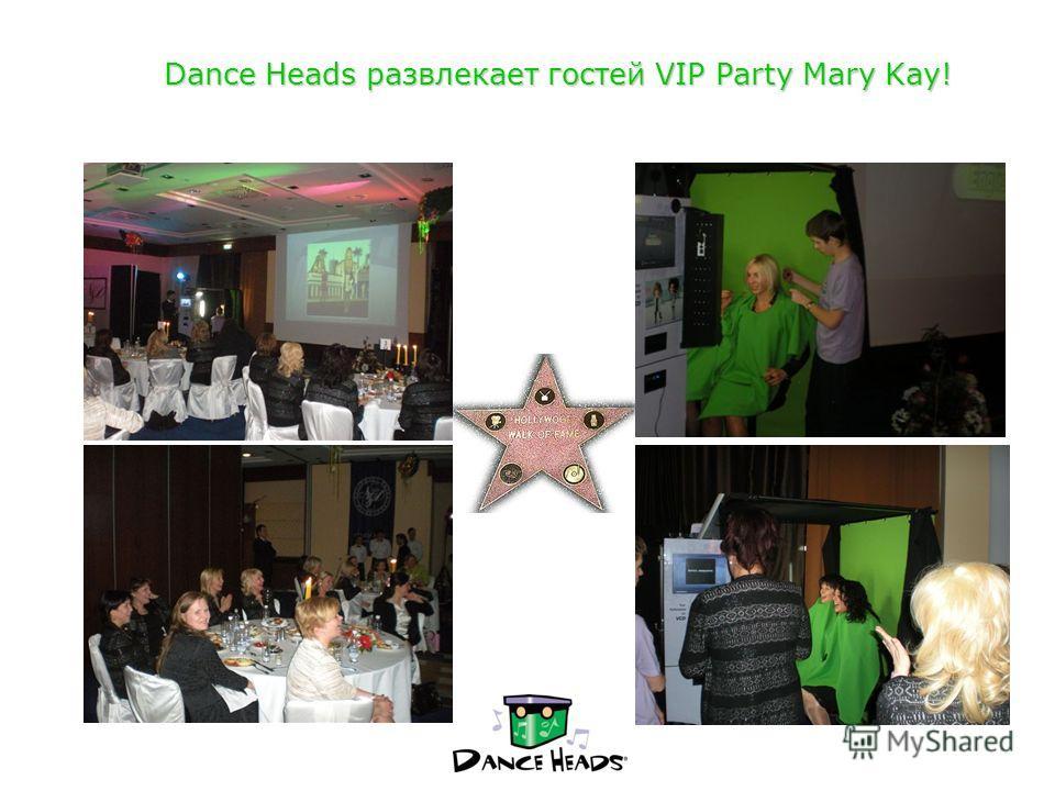 Dance Heads развлекает гостей VIP Party Mary Kay! Dance Heads развлекает гостей VIP Party Mary Kay!