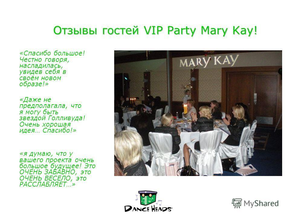 Отзывы гостей VIP Party Mary Kay! Отзывы гостей VIP Party Mary Kay! «я думаю, что у вашего проекта очень большое будущее! Это ОЧЕНЬ ЗАБАВНО, это ОЧЕНЬ ВЕСЕЛО, это РАССЛАБЛЯЕТ…» «Спасибо большое! Честно говоря, насладилась, увидев себя в своём новом о