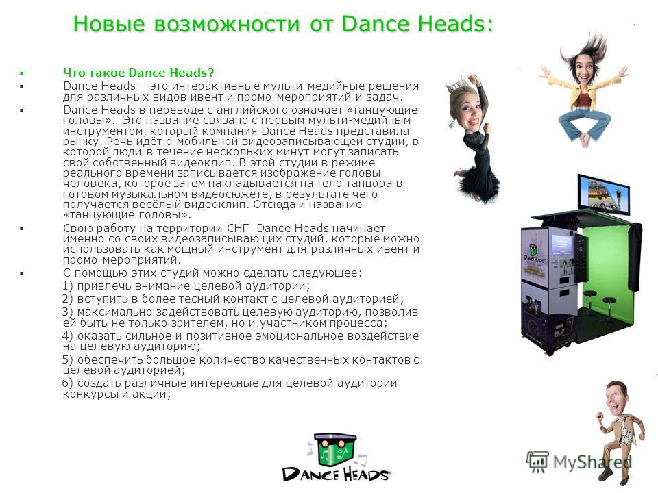 Новые возможности от Dance Heads: Что такое Dance Heads? Dance Heads – это интерактивные мульти-медийные решения для различных видов ивент и промо-мероприятий и задач. Dance Heads в переводе с английского означает «танцующие головы». Это название свя