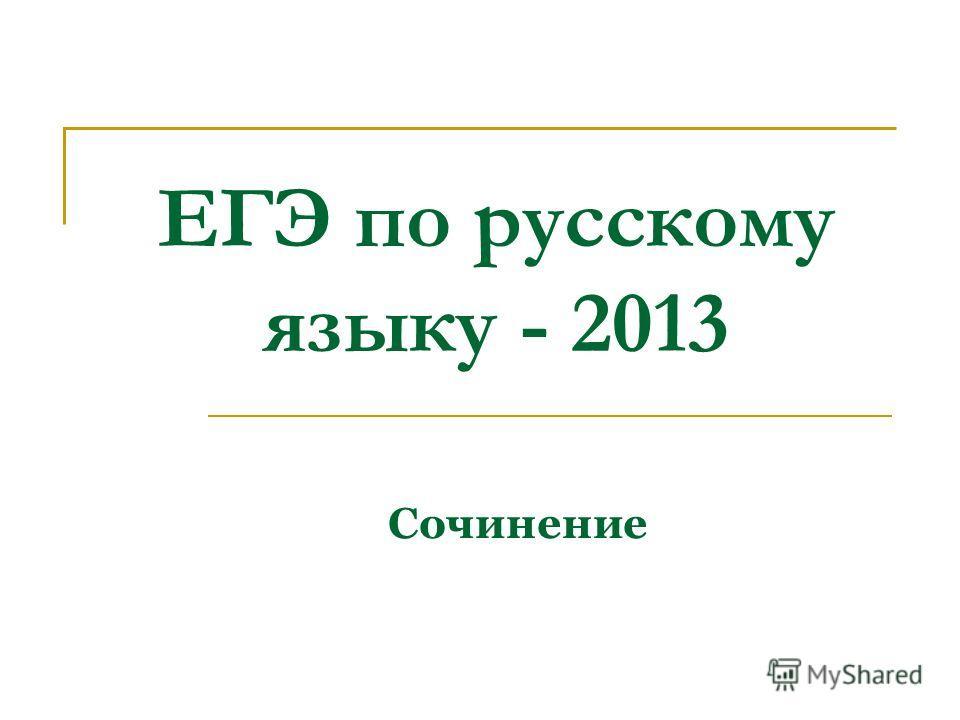 ЕГЭ по русскому языку - 2013 Сочинение