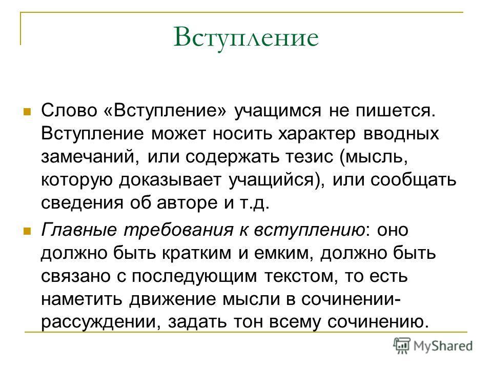 слова русского языка сочинение
