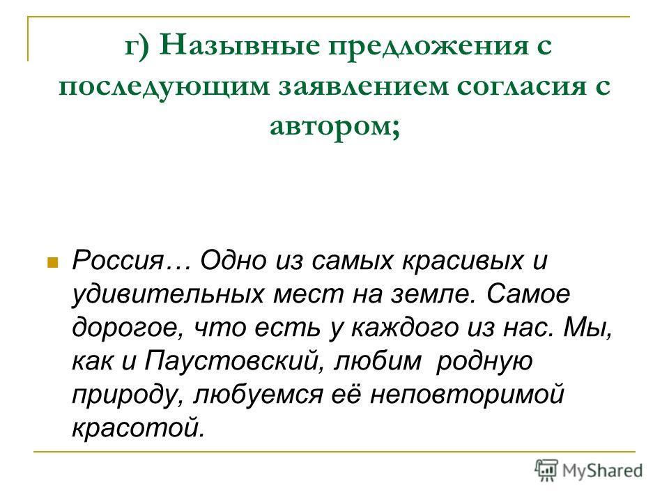 г) Назывные предложения с последующим заявлением согласия с автором; Россия… Одно из самых красивых и удивительных мест на земле. Самое дорогое, что есть у каждого из нас. Мы, как и Паустовский, любим родную природу, любуемся её неповторимой красотой