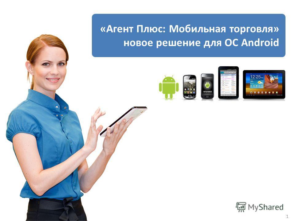 1 «Агент Плюс: Мобильная торговля» новое решение для ОС Android