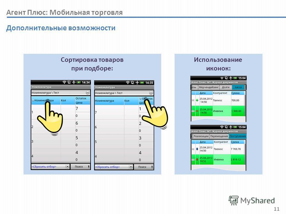 Использование иконок: Сортировка товаров при подборе: 11 Дополнительные возможности Агент Плюс: Мобильная торговля