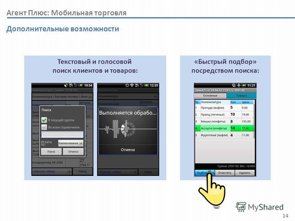 14 Дополнительные возможности Текстовый и голосовой поиск клиентов и товаров: «Быстрый подбор» посредством поиска: Агент Плюс: Мобильная торговля