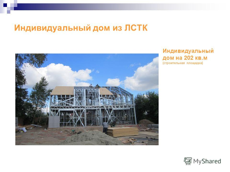 Индивидуальный дом из ЛСТК Индивидуальный дом на 202 кв.м (строительная площадка)