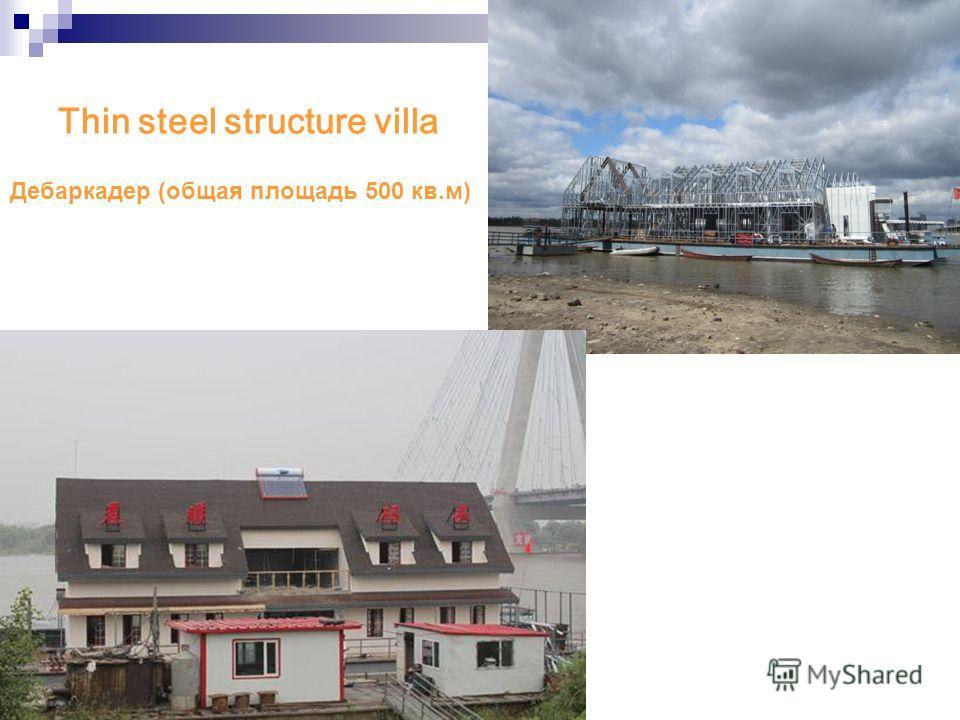 Thin steel structure villa Дебаркадер (общая площадь 500 кв.м)
