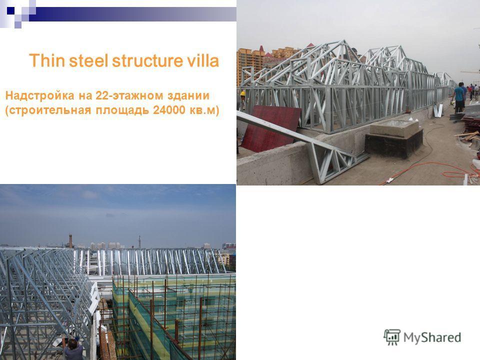 Thin steel structure villa Надстройка на 22-этажном здании (строительная площадь 24000 кв.м)