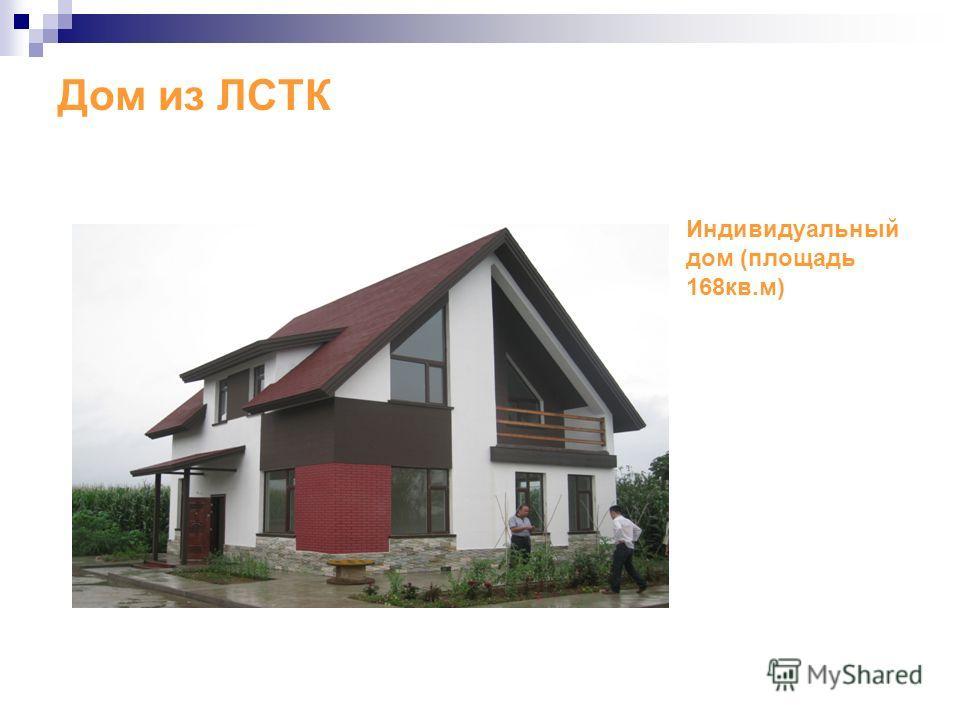 Дом из ЛСТК Индивидуальный дом (площадь 168кв.м)