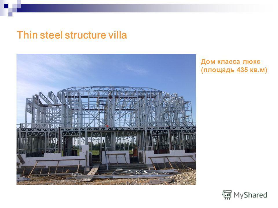 Thin steel structure villa Дом класса люкс (площадь 435 кв.м)