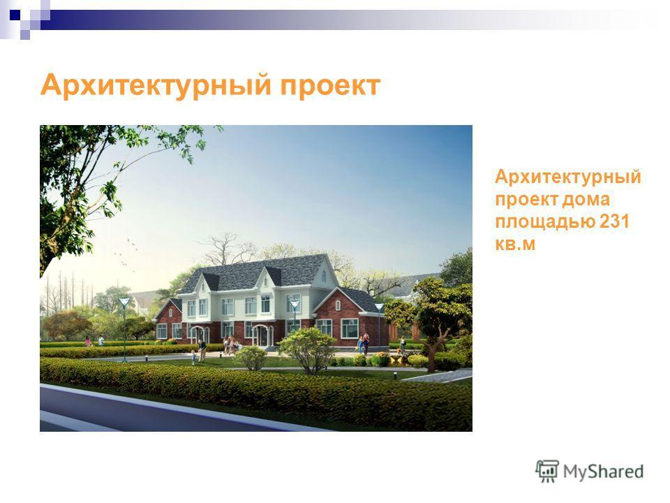 Архитектурный проект дома площадью 231 кв.м Архитектурный проект
